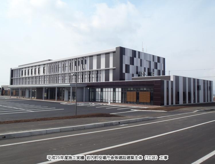 平成25年度施工実績 岩内町役場庁舎建設建築主体(1工区)工事