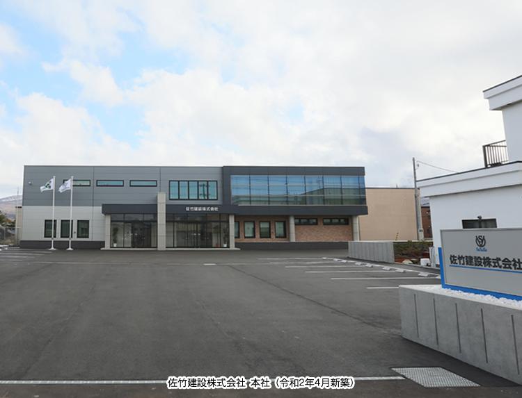 佐竹建設株式会社の新社屋